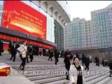 新闻特写:牢记使命勇担当 奋楫扬帆再起航-200115