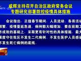 咸辉主持召开自治区政府常务会议 专题研究部署防控疫情具体措施-200125