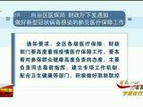 自治区医保局 财政厅下发通知做好新型冠状病毒感染的肺炎医疗保障工作-200126
