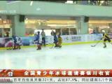 全国青少年冰球邀请赛银川收官-200120