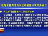 咸辉主持召开自治区政府第51次常务会议-200120