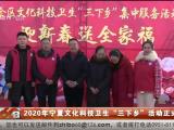 """2020年宁夏文化科技卫生""""三下乡""""活动正式启动-200125"""