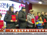 宁夏图书馆表彰200名优秀读者-200125