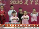 宁夏图书馆推出年俗文化活动-200120