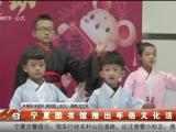 宁夏图书馆推出年俗文化活动-200124