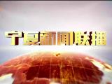 宁夏新闻联播(卫视)-200127