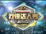 苏银达人秀资讯报道-200102