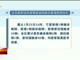 全区新型冠状病毒感染的肺炎新增病例动态-200124