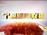 宁夏新闻联播-200125