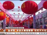 盐池县:年货大集迎新春 红红火火过大年-200120