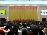 自治区党委农村工作暨脱贫攻坚工作会议在银川召开-200120