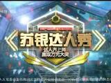 苏银达人秀-200125