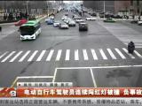电动自行车驾驶员连续闯红灯被撞 负事故全责-200124