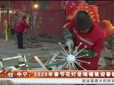 中宁:2020年春节花灯呈现福鼠迎春新气象-200120