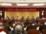 自治区十二届人大三次会议主席团举行第五次会议-200114