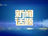 """顾玮:""""爱操心""""的驻村书记-200102"""