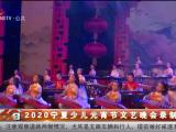 2020年宁夏少儿元宵节文艺晚会录制完成-200125
