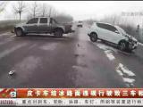 皮卡车结冰路面违规行驶致三车相撞-200120