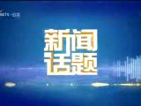 砥砺奋进40年 依法履职促发展-200115