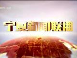 宁夏新闻联播-200117