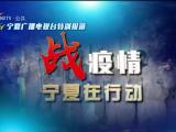 """""""战""""疫情 宁夏在行动-200228"""