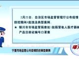 曝光台:宁夏市场监管公布疫情防控典型案例-200228