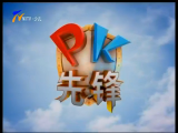 PK先锋-200204