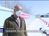 """西吉小伙孤身驰援 被评为""""战疫英雄""""平安归来-200228"""