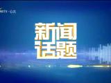 """守住""""菜园子"""" 保障""""菜篮子""""-200227"""