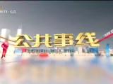 公共事线-200215