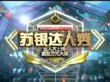 苏银达人秀资讯报道-200203