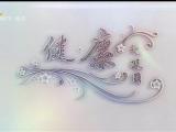 健康大观园-200227