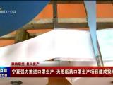 联防联控 复工复产丨宁夏强力推进口罩生产 天恩医药口罩生产项目建成投产-20200223
