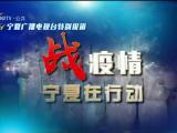 """""""战疫情""""宁夏在行动-200208"""