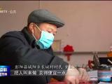 (万众一心 阻击疫情)彭阳:疫情之下 民间高手网上拼才艺-200222
