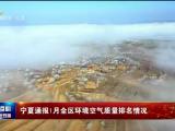 宁夏通报1月全区环境空气质量排名情况-0227