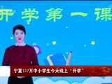 """宁夏137万中小学生今天线上""""开学""""-200217"""