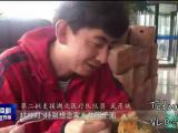"""(战""""疫""""日记·湖北一线)一碗羊肉臊子面 远在他乡的宁夏味道-0228"""