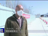 """西吉小伙孤身驰援 被评""""战疫英雄""""平安归来-0229"""