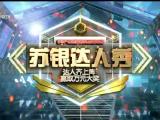 苏银达人秀-200307