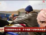宁夏固原供电公司:月子鸡圆了马湾村民的致富梦-200330