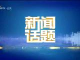 行进陕甘宁|宁夏红寺堡:火红的产业 幸福的日子-200310