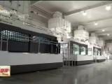 加快建立同疫情防控相适应的经济社会运行秩序  宁夏宁夏铸造用工业级3DP打印设备研发取得重要成果-200327