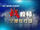 战疫情——宁夏在行动-200312