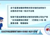 曝光台丨自治区市场监督管理厅抽检9大类食品 3批次不合格-200330