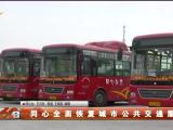 同心全面恢复城市公共交通服务-200330