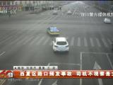 西夏区路口频发事故 司机不观察是主因-200330