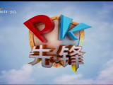 PK先锋-200317