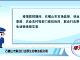 曝光台丨石嘴山市联合打击野生动物违规交易-200306
