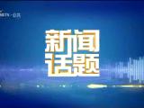 西吉:咬定目标 决战脱贫-200325